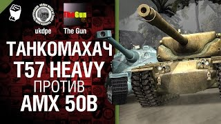 T57 Heavy против AMX 50 B - Танкомахач №11 - от ukdpe Арбузный и TheGun [World of Tanks]