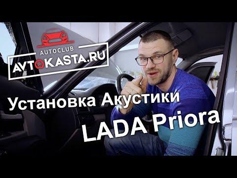 Автозвук LADA Priora Установка акустики