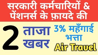 3% DA/DR from Jan 2019 for Employees & Pensioners/Air Travel by CG Employees आज की 2 latest news