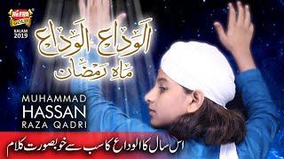 New Ramzan Heart Touching Kalam   Muhammad Hassan Raza Qadri   Alwada Alwada Mah E Ramzan