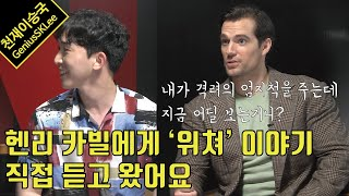 Henry Cavill's Thumb Up Accidentally Ignored by An Interviewer