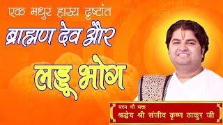 Brahman Dev Aur Laddu Bhog || Shri Sanjeev Krishna Thakur Ji
