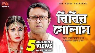 Bibir Golam | বিবির গোলাম | Bangla Natok 2019 | Ft Akhomo Hasan & Mukti | Juel Hasan