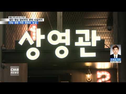 21.03.09 CMB광주방송(30년만의 영화관...'영광 작은 영화관' 개관)