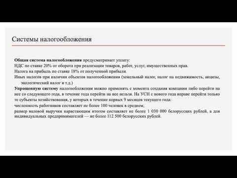 Урок 3  Налоговый учет, критерии выбора системы налогообложения, налоговая отчетность