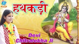 Hathkadi Krishna Bhajan Devi Chitralekhaji