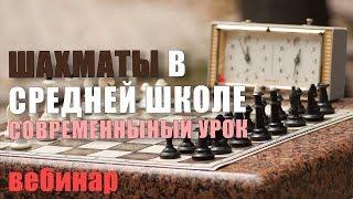 Современный урок шахмат для учеников средней школы. Шахматы в школе. ВЕБИНАР