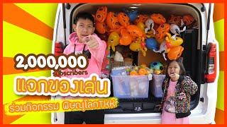 แจกของขวัญวันเด็ก ฉลอง 2 ล้านซับ ของเล่นเต็มรถ ร่วมกิจกรรม พิษณุโลกTKK