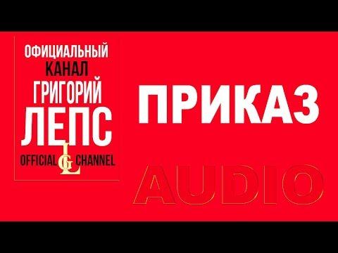 Григорий Лепс  - Приказ   (Спасибо, люди.Альбом 2000)