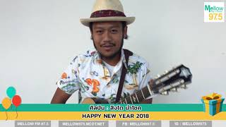 สิงโต นำโชค Happy new year 2018