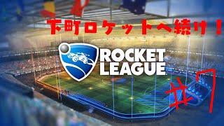 mqdefault - 【Rocket League】下町ロケットへ続け!自由気ままにゲームプレイ#7