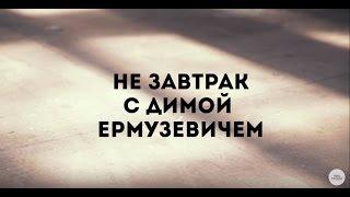 Дима Ермузевич: о YouTube в Беларуси и первых видео