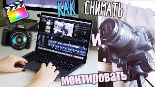 Как я Монтирую и Снимаю видео? Советы по Съемке и Монтажу