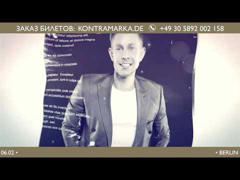 МСХТ в Германии - Семейка Фани | Kontramarka.de