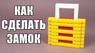 Как сделать Навесной Замок из Лего !
