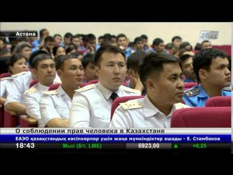 Уполномоченному по правам человека в Казахстане поступило свыше 400 обращений