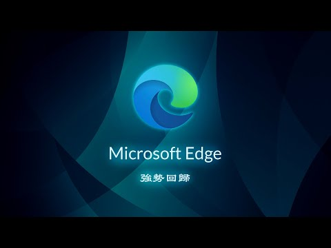 實際測試Microsoft Edge到底有多好用?