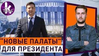 Зеленский задумал переезд - #61 Политика с Печенкиным