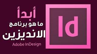ما هو برنامج انديزين ونظرة على طريقة استخدامة :: Adobe InDesign CC