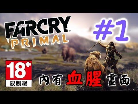 殺長毛象 英雄救美 featuring 隻老虎太肥卡住左 #1 極地戰嚎 Far Cry Primal Gameplay Walkthrough