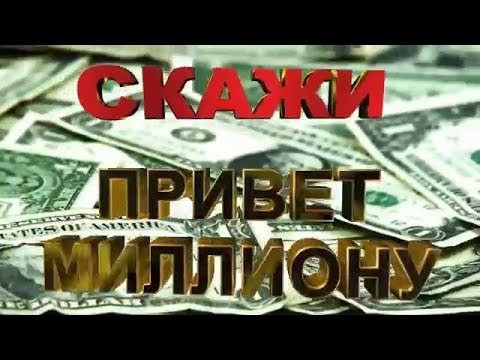 Million Money-Скажи Привет Миллиону