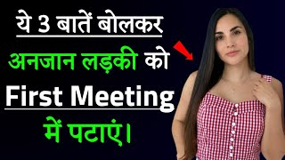 Psychological Trick to impress an Unknown girl in First meeting | How to impress stranger Girl