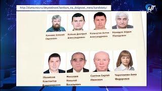 На сайте Думы Великого Новгорода размещены сведения обо всех кандидатах на пост мэра