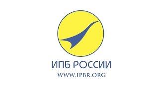 Ролик - сопровождение. Семинар института профессиональных бухгалтеров и аудиторов России