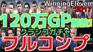 【超絶補強】120万GP解放!!クラシコガチャをコンプしてみたwww