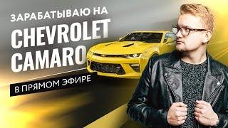 Зарабатываю на Chevrolet Camaro в прямом эфире #90   Искренний Трейдер