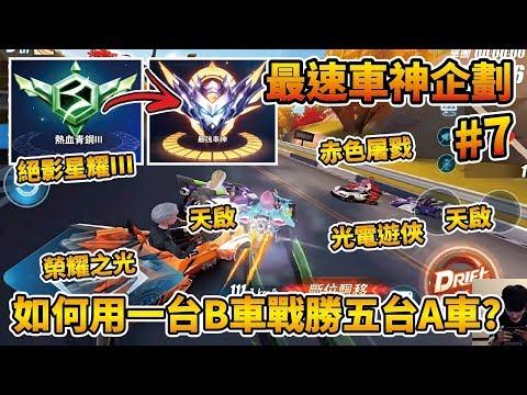 小草Yue 用剃刀B車 以最快的速度青銅上車神