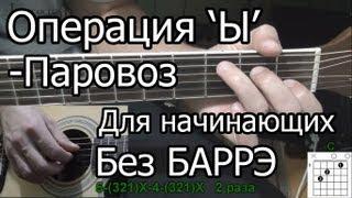 """Как Играть Операция """"Ы"""" - Паровоз (видео урок) простая песня для начинающих Без БАРРЭ"""