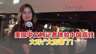 1017 美国中文网记者体验中国高铁 大呼太厉害了