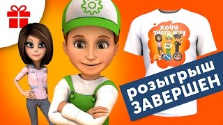 КОНКУРС от Винтика на канале Хочу Знать Все!