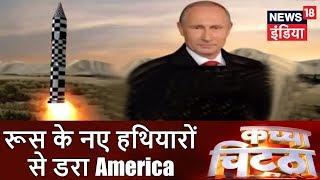 Kachcha Chittha | रूस के नए हथियारों से डरा America | रूस का महाभारत काल का बह्रमास्त्र|News18 India
