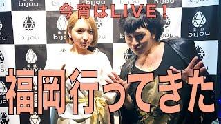 軟式globe。13福岡県でライブしてきた!