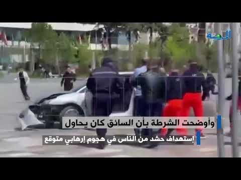 بقفزة هوليوود..إيقاف سائق استهدف حشدا في ألبانيا