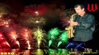 تحميل اغاني مجانا اغنية عنابي رقص شرقي بآداء العازف التونسي على آلة السكسفون الأرتيست