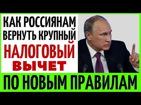✔️Как россиянам вернуть крупный налоговый вычет🔥 Разъяснение ФНС
