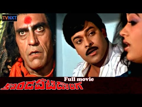 Kondaveeti Donga Telugu Full Movie | #Megastar Hit Movie | Chiranjeevi, Vijayashanti, Radha