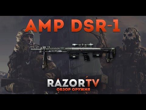 Warface Обзор снайперской винтовки AMP DSR-1