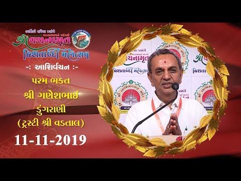 P.B.Shri GaneshaBhai Dungrani - Trusti Shri Vadtal ll Pravachan ll 11-11-2019