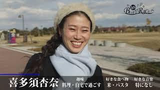 ボートレーサー喜多須杏奈 手作り料理を振る舞う|Let`s BOATRACE|ボートレース公式
