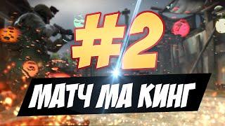 МАТЧ МА КИНГ - ВЫПУСК 2 - КАБАЧОК