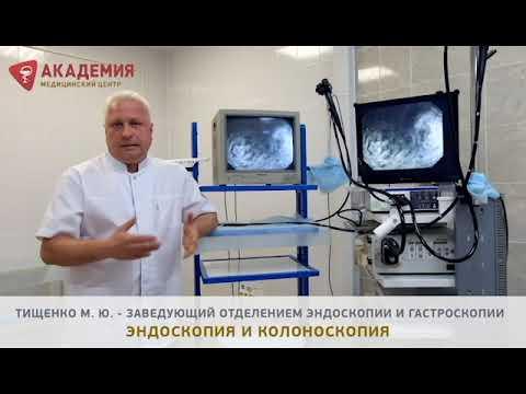 Эндоскопия, колоноскопия и гастроскопия в Ульяновске. МЦ Академия. Тищенко М.Ю.