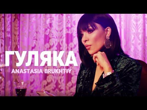 Anastasia Brukhtiy - Gulyaka