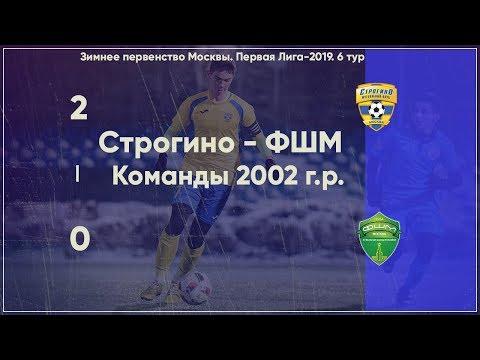 2002 г.р. Строгино - ФШМ - 2:0