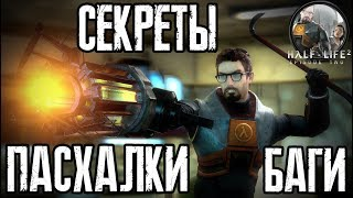 [Half-Life 2: Episode Two] - ВСЕ Пасхалки, Секреты и Баги (All Secrets, Easter Eggs, Bugs)