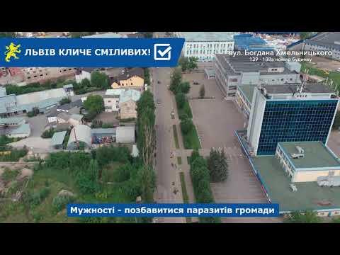 Над Левом: вул. Б. Хмельницького 139-188, Механічна