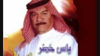 تحميل اغاني ياس خضر ~ ناوي كَليبك هجر كَليبي MP3